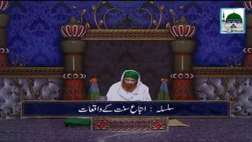 Itteba-e-Sunnat Kay Waqiat(Ep:10) - Muskurana Sunnat Hai