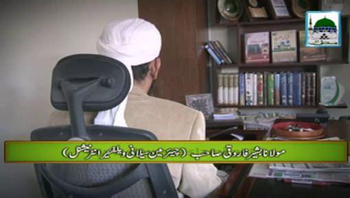 Maulana Basheer Farooqi Sahab Telethon Kay Liye Targheeb Dilatay Hoye