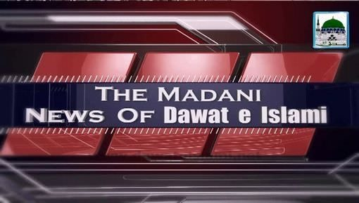 Madani News English - 02 jan - 21 Rabi-ul-Awaal