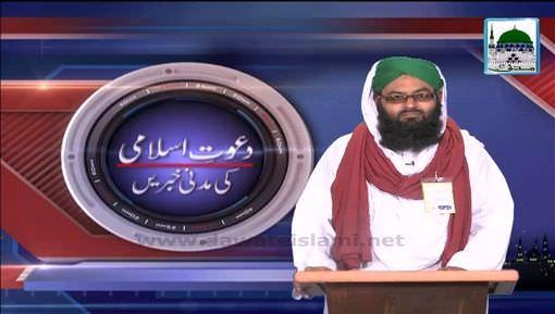 Madani Khabrain Urdu - 02 jan - 21 Rabi ul Awwal