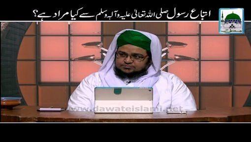 Itteba e Rasool Say Kia Murad Hai?