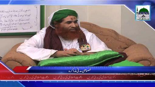 News Clip-04 Dec - Muftiyan-e-Kiraam Kay Darmiyan Honay Wala Madani Muzakra