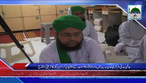 News Clip-04 Dec - Madani Markaz Faizan-e-Madina Main Muftiyan-e-Kiraam Ka Tarbiyati Ijtima