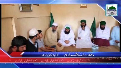 News Clip-04 Dec - Africa Main Ashiqan-e-Rasool Kay Mukhtalif Madani Kaam
