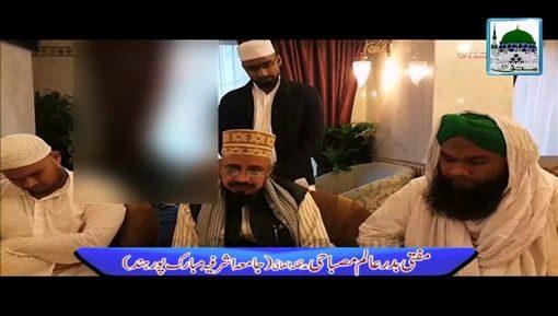Mufti Badr-e-Aalam Misbahiدامت برکاتہم العالیہ
