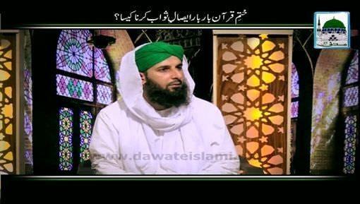 Khatm e Quran Baar Baar Esal e Sawab Karna Kaisa?