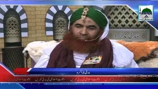 News Clip-02 Dec - Tasbeeh-e-Fatima Ka Tariqa