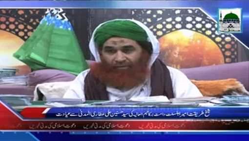 News Clip-02 Dec - Ameer-e-Ahlesunnat دامت برکاتہم العالیہ Ki Hasnain Ali Attari Say Ayadat
