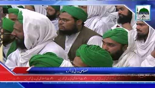 News Clip-02 Dec - Madrasa-tul-Madina Kay Islami Bhaiyon Kay Darmiyan Honay Wala Madani Muzakra