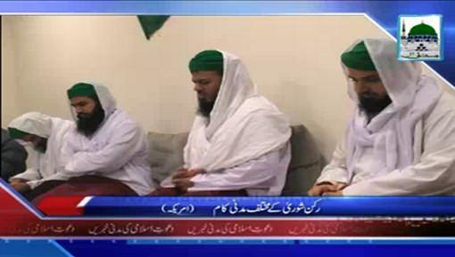 News Clip-02 Dec - Rukn-e-Shura Kay Mukhtalif Madani Kaam
