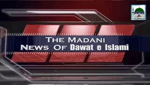 Madani News English - 03 jan - 22 Rabi-ul-Awaal