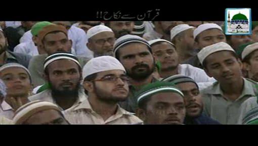 Quran Say Nikah