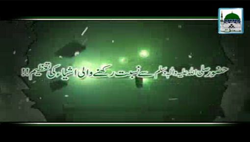 Huzoorﷺ Say Nisbat Rakhnay Wali Ashya Ki Tazeem