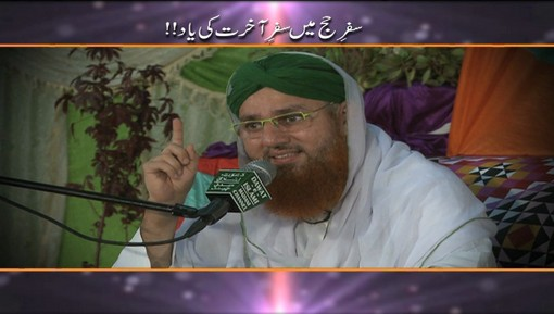 Safar e Hajj Main Safar e Akhirat Ki Yaad