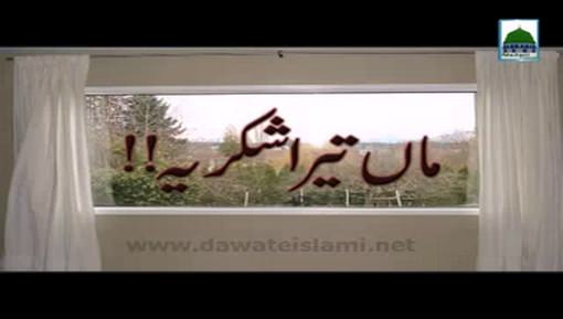 Maa Tera Shukria