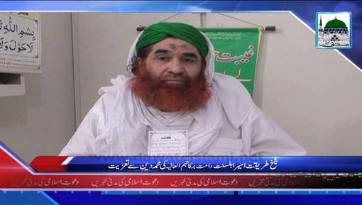News Clip-05 Jan - Ameer-e-Ahlesunnatدامت برکاتہم العالیہ Ki Muhammad Deen Say Taziyat
