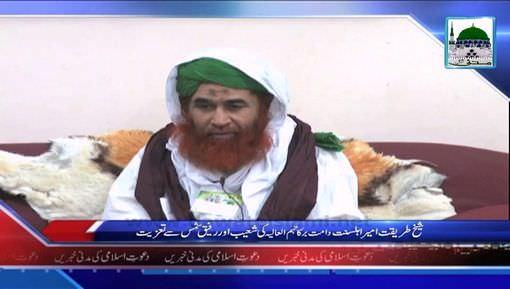 News Clip-05 Jan - Ameer-e-Ahlesunnatدامت برکاتہم العالیہ Ki Shoaib Bhai Say Taziyat
