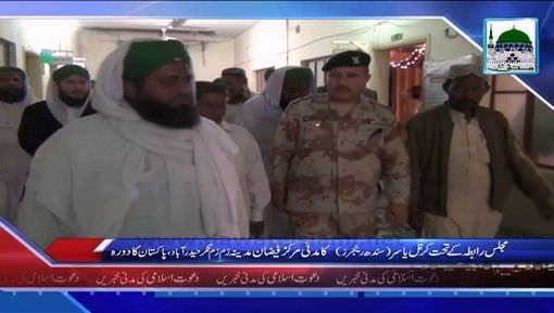 News Clip-05 Jan - Peer Sayyid Munawar Hussain Shah Bukhariدامت برکاتہم العالیہ Kay Tasurat