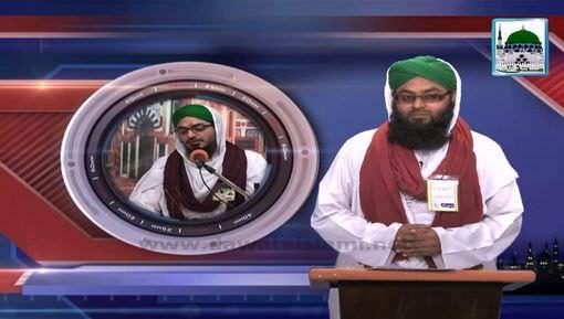 News Clip-05 Jan - Ijtima-e-Milad Hafiz Haji Hassan Attari Almadani Ki Shirkat