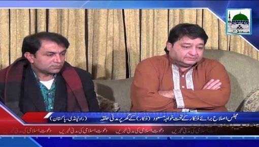 News Clip-05 Jan - Khawaja Masood Fankar Kay Ghar Par Madani Halqa