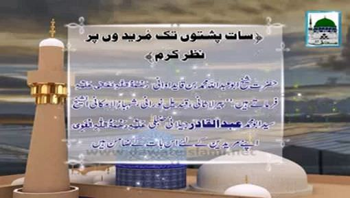 07 Pushton Tak Muredon Par Nazr-e-Karam
