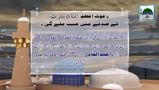 Ghous-e-Azam Kay Sadqay Main Jannat Milay Gi