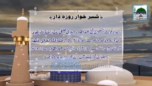 Sheer Khawar Roza Daar