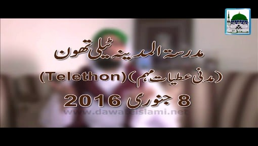 Telethon Documentary