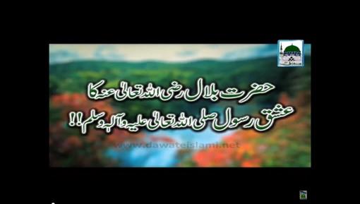 Hazrat Bilal رضی اللہ عنہ Ka Ishq e Rasool ﷺ