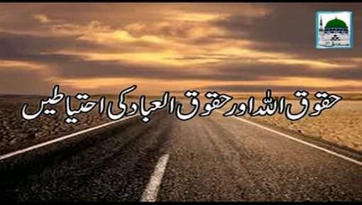 Huququllah Aur Huquq ul Ibad Ki Ihtiyatain