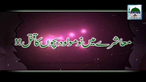 Muashray Main Nomolood Bachon Ka Qatal
