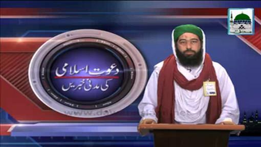 Madani Khabrain Urdu - 05 Jan - 24 Rabi ul Awwal