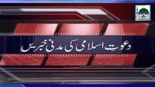 Madani Khabrain Urdu - 07 Jan - 27 Rabi ul Awwal