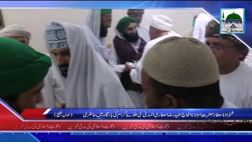 News Clip-10 Dec - Oman Khaleej Main Shahzada-e-Attar Ki Ulama-e-Kiraam Ki Bargah Main Hazri