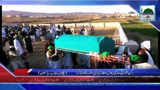 News Clip-10 Dec - Haji Azhar Attari Ki Rukn-e-Shura Haji Bilal Attarri Ki Walida Kay Janazay Main Shirkat