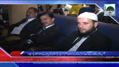 News Clip-10 Dec - Majlis-e-Wukala-O-Judges Kay Tahat Honay Wala Ijtima-e-Milad