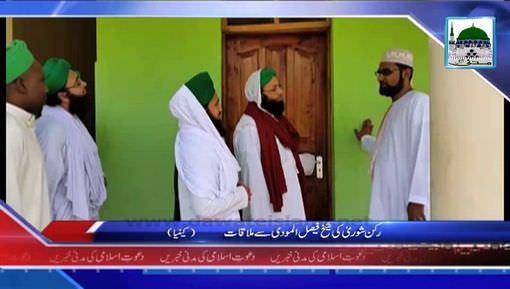 News Clip-10 Dec - Rukn-e-Shura Ki Shaikh Faisal Almodi Say Mulaqat