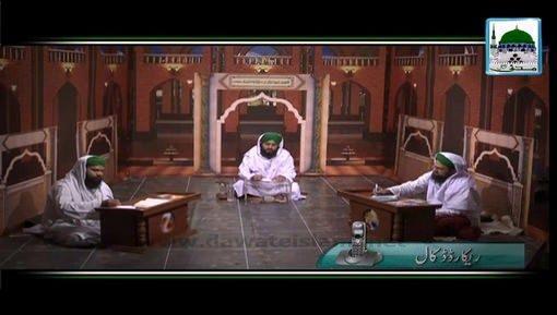 Ghussay Ka Rohani Ilaj
