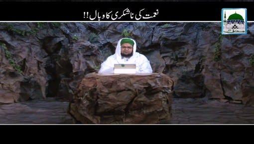 Nemat Ki Na Shukri Ka Wabal