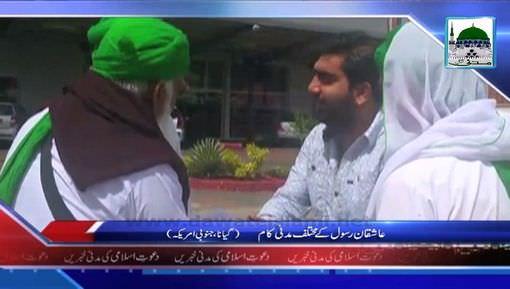 News Clip-11 Dec - Gayana Main Ashiqan-e-Rasoolﷺ Kay Mukhtalif Madani Kaam