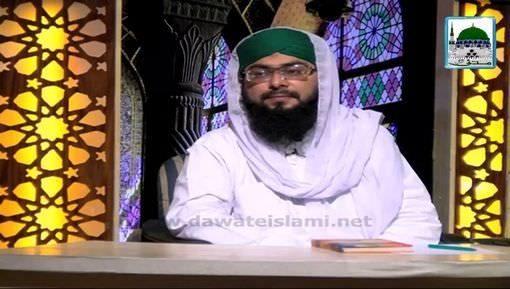 Dar-Ul-Ifta Ahlesunnat(Ep:545) -Mazar Par Jany Aur Esal-e-Sawab Kay Mutaliq Masail