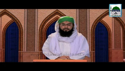 Seerat-e-Ghous-e-Azam(Ep:01) - Ghous-e-Azam Ka Ilm-o-Amal