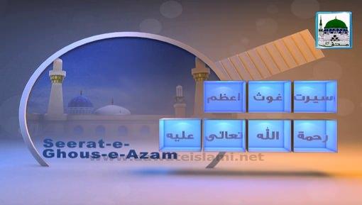 Seerat-e-Ghous-e-Azam(Ep:02) - Ghous-e-Azam Ka Shauq-e-Ilm