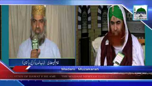 Madani Khabrain Urdu - 11 Jan - 01 Rabi ul Aakhir