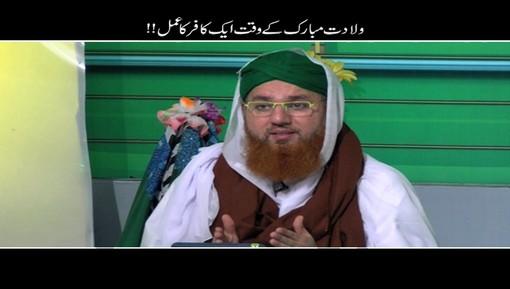 Wiladat Mubarak Kay Waqt Aik Kafir Ka Amal