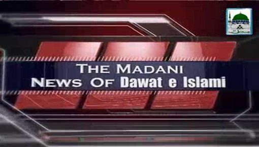 Madani News English - 12 jan - 03 Rabi ul Aakhir