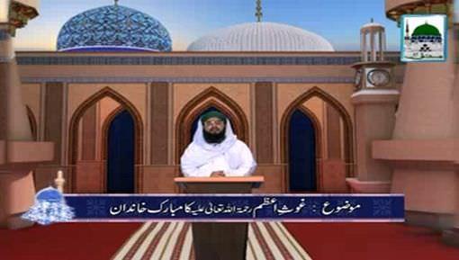 Seerat-e-Ghous-e-Azam(Ep:05) - Ghous-e-Azam Ka Mubarak Khandan