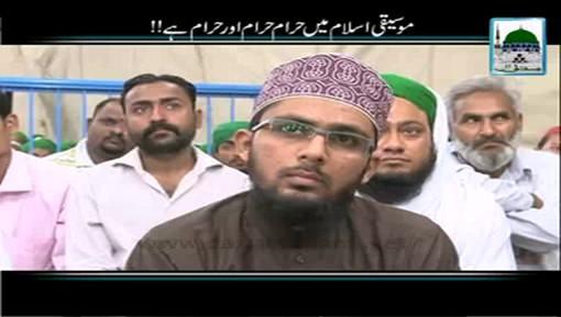 Mosiqi Islam Main Haram Haram Aur Haram Hai