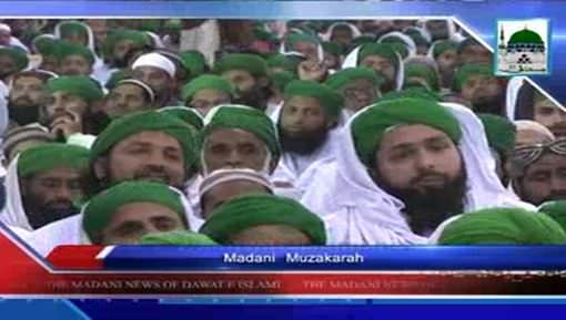 Madani News English - 14 jan - 05 Rabi ul Aakhir