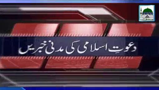 Madani Khabrain Urdu - 13 jan - 02 Rabi ul Aakhir